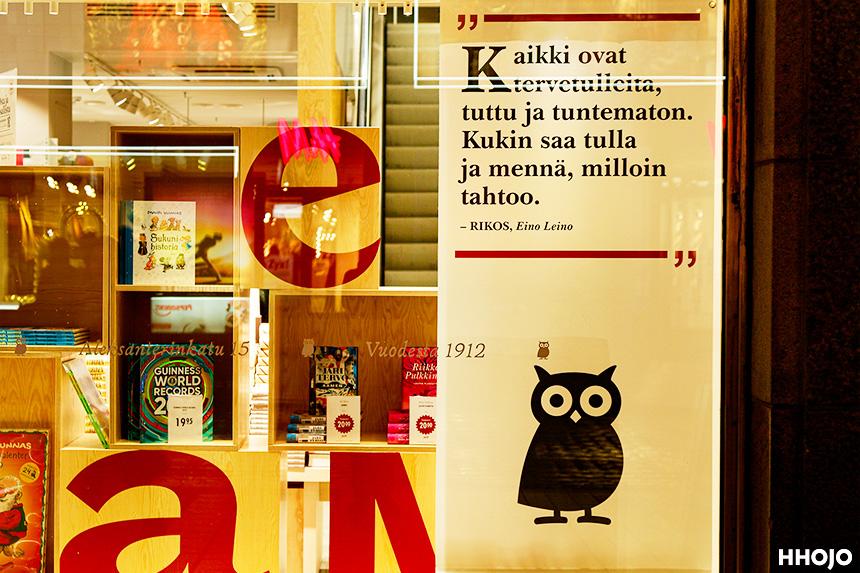 day31_finland_helsinki_img13