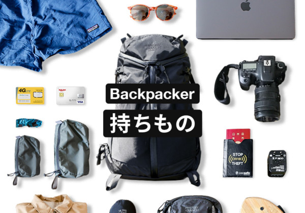 backpacker_item_main_img