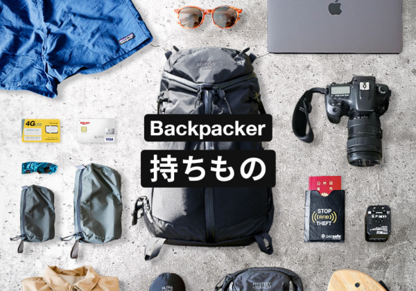 backpacker_item_main_img2