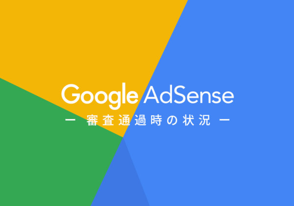 google_adsense_passed_main