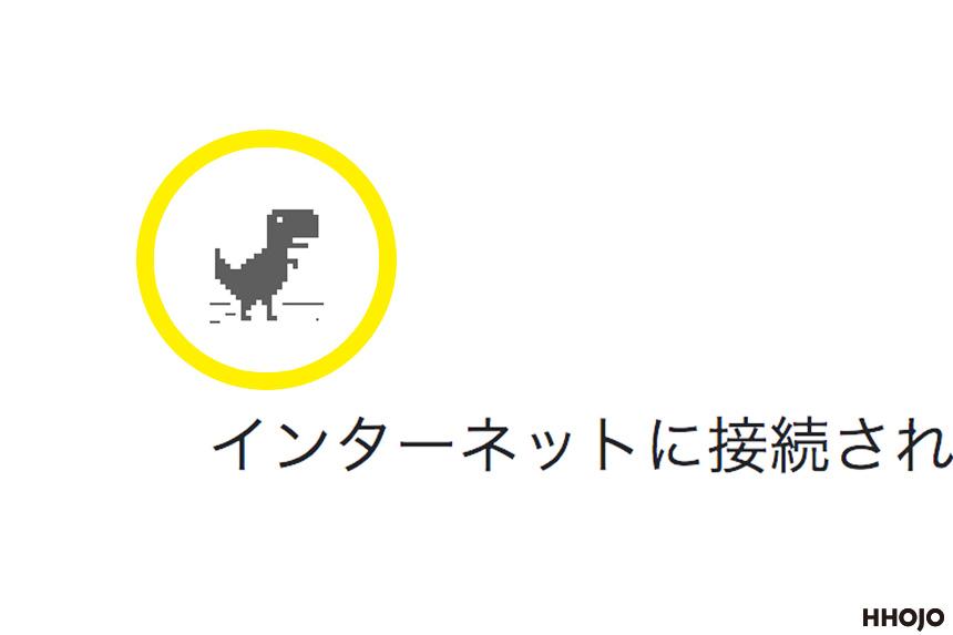 google_hq_dinosaur_img