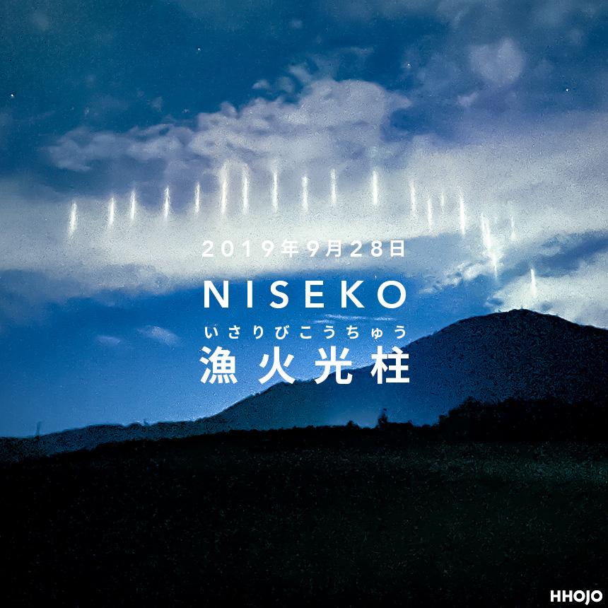 niseko_isaribikoutyu_main_img