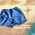 パタゴニア・バギーズショーツは不動の人気を誇る万能アイテム!