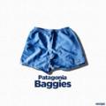 パタゴニア・バギーズショーツは不動の人気を誇る万能アイテム!【20年新カラー追加】