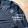 パタゴニアの新型キャプリーン・ミッドウェイトは最強のベースレイヤー!【新旧比較も】