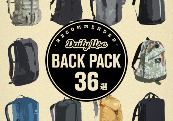 daily_backpack_recommend_main