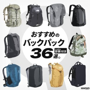 daypack_recommend_main_img4_cmp