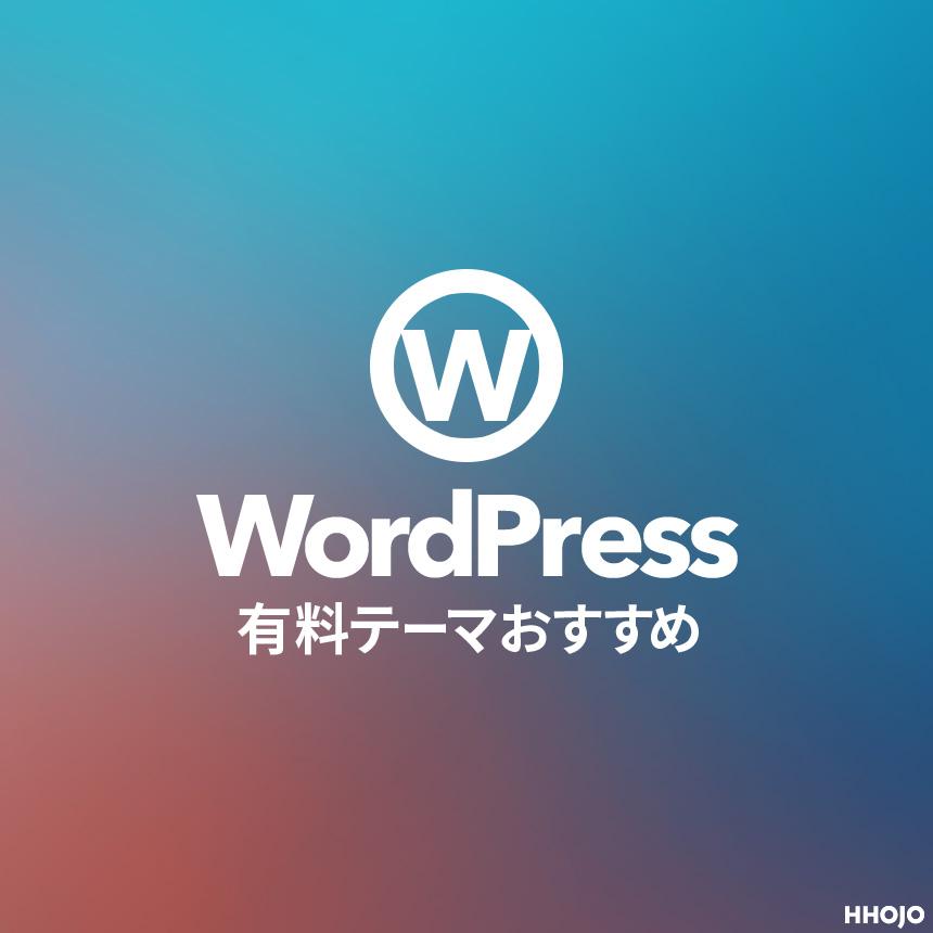 wordpress_theme_recommend_main2