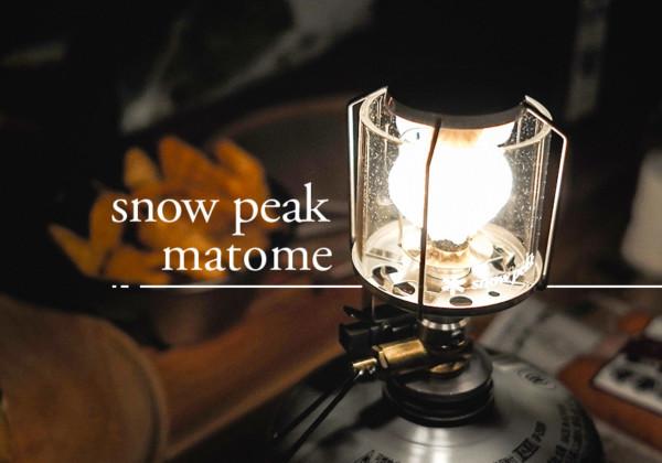 snowpeak_matome_main4
