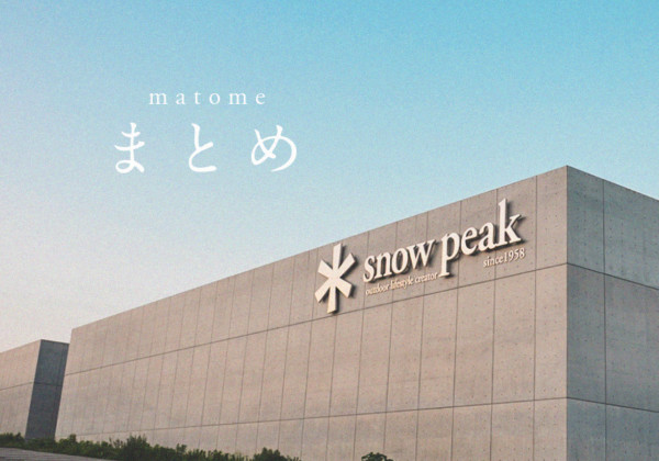 snowpeak_matome_main6