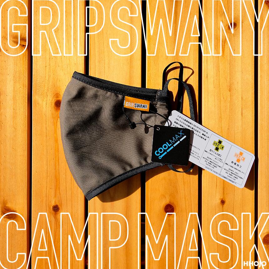 gripswany_mask_main3