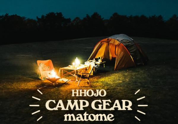 camp_gear_matome_main5