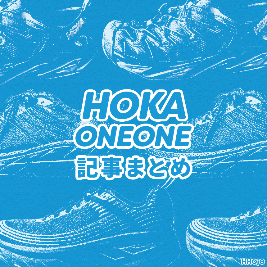 hokaoneone_matome_main2