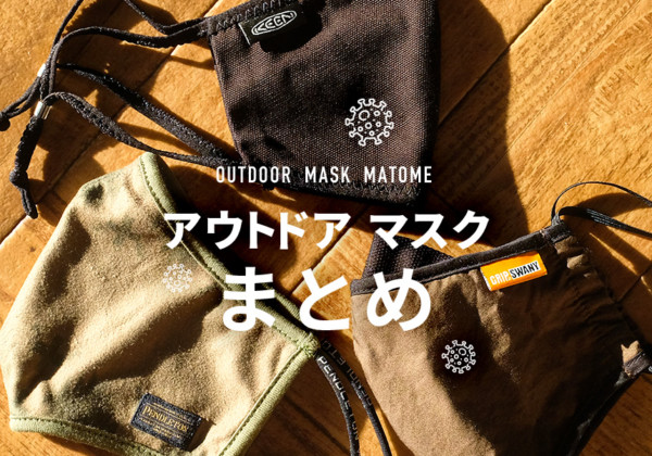 outdoor_mask_matome_main