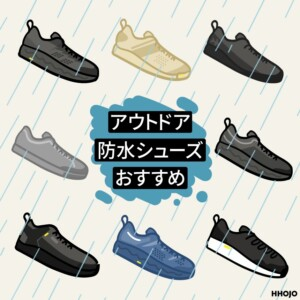 outdoor_waterproof_shoes_recommended_main_img_cmp