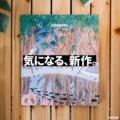 【21年春夏新作】パタゴニア注目アイテム10選。